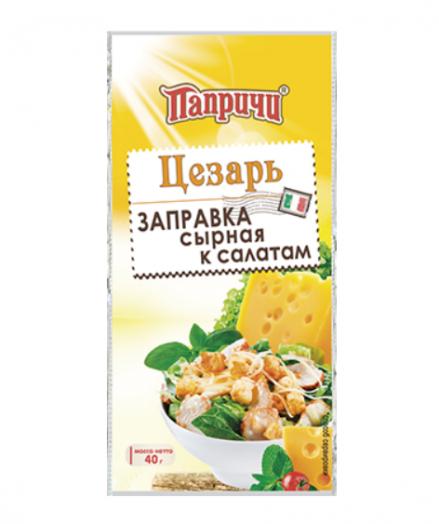 ПАПРИЧИ Заправка сырная к салатам Цезарь 40 г